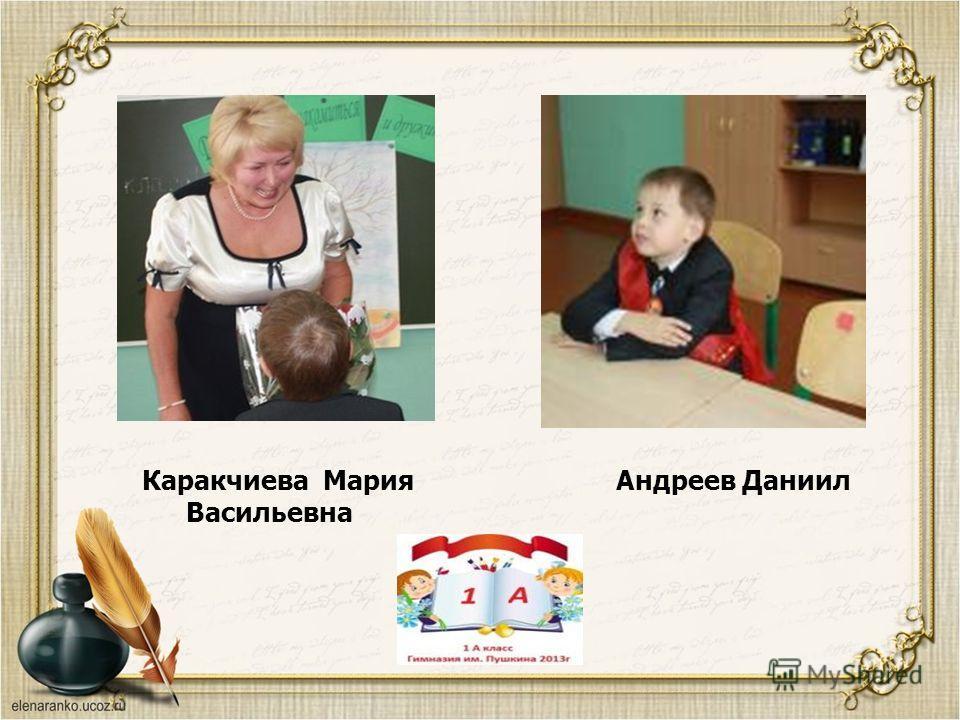 Андреев Даниил Каракчиева Мария Васильевна