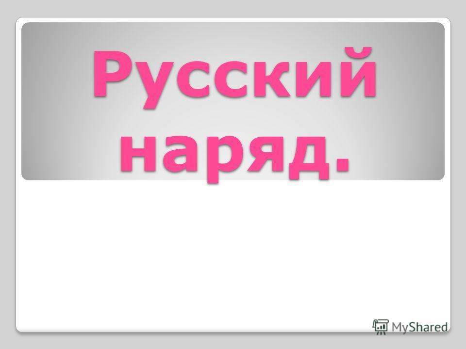 Русский наряд.
