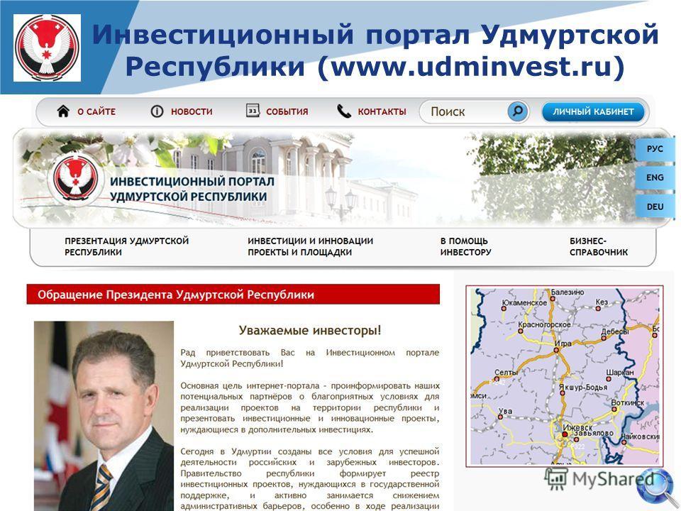 www.company.com Инвестиционный портал Удмуртской Республики (www.udminvest.ru)