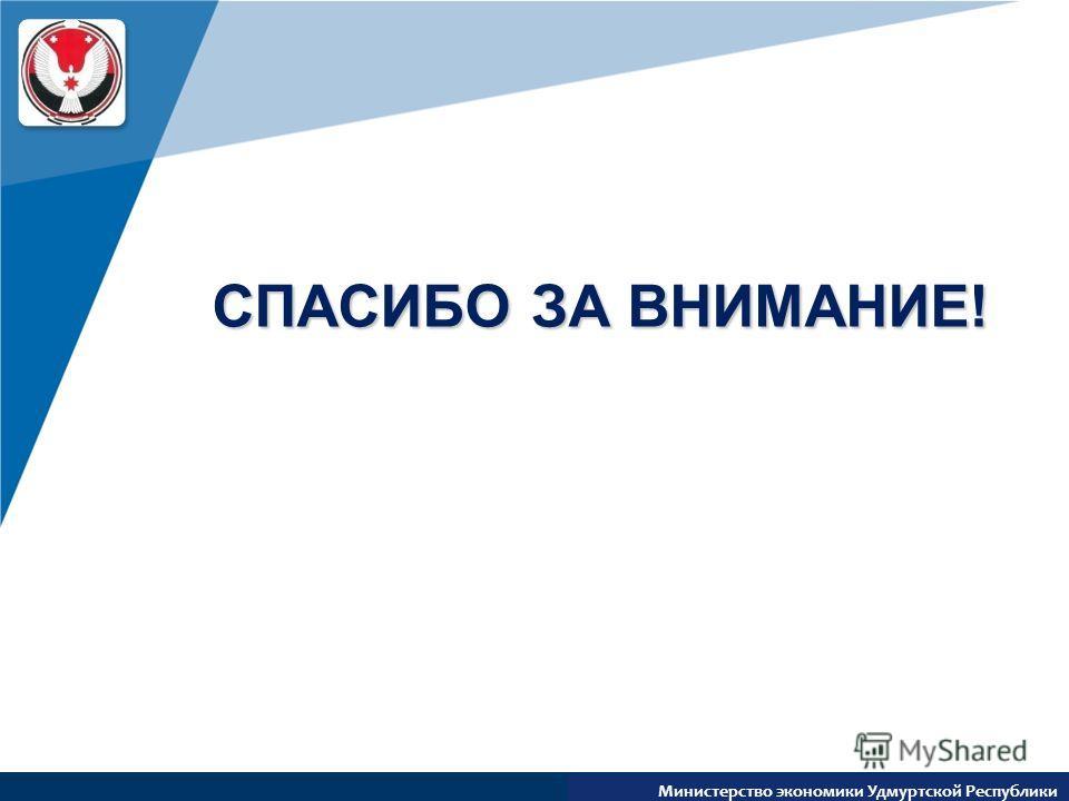 www.company.com СПАСИБО ЗА ВНИМАНИЕ! Министерство экономики Удмуртской Республики