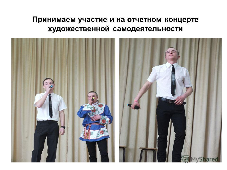 Принимаем участие и на отчетном концерте художественной самодеятельности