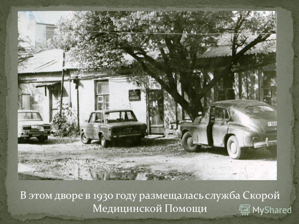 В этом дворе в 1930 году размещалась служба Скорой Медицинской Помощи