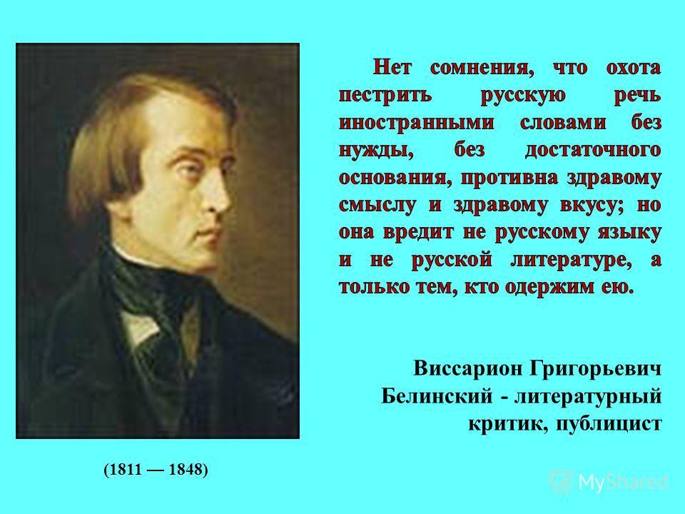 (1811 1848)
