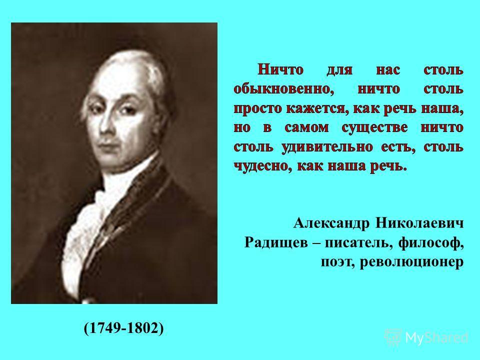 (1749-1802)