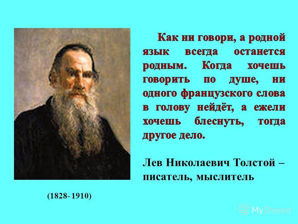 (1828- 1910)