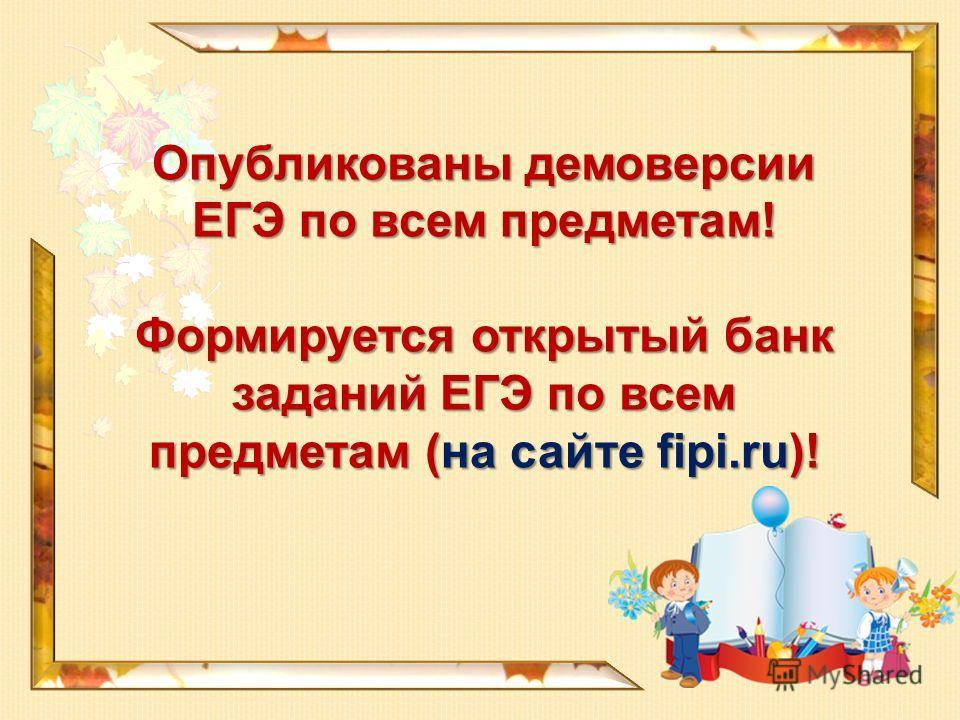 Опубликованы демоверсии ЕГЭ по всем предметам! Формируется открытый банк заданий ЕГЭ по всем предметам (на сайте fipi.ru)!