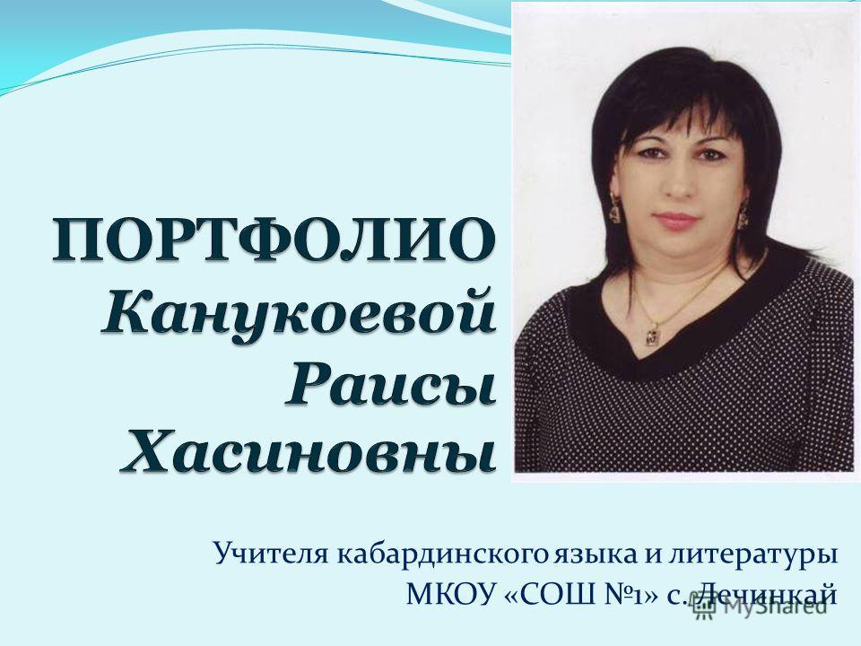 Учителя кабардинского языка и литературы МКОУ «СОШ 1» с. Лечинкай