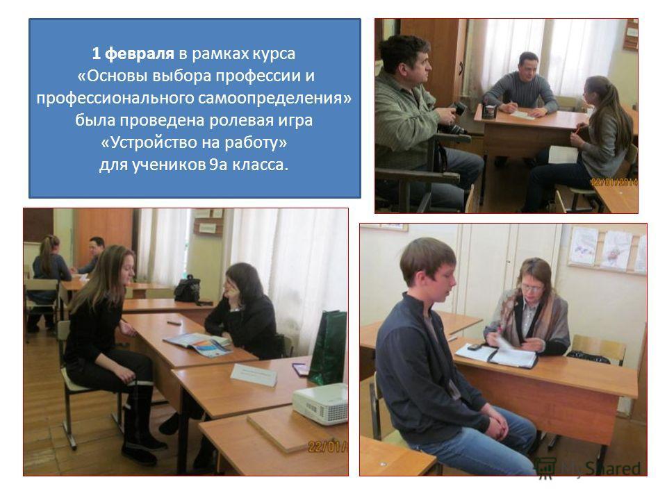 1 февраля в рамках курса «Основы выбора профессии и профессионального самоопределения» была проведена ролевая игра «Устройство на работу» для учеников 9а класса.