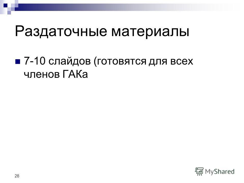 Раздаточные материалы 7-10 слайдов (готовятся для всех членов ГАКа 28