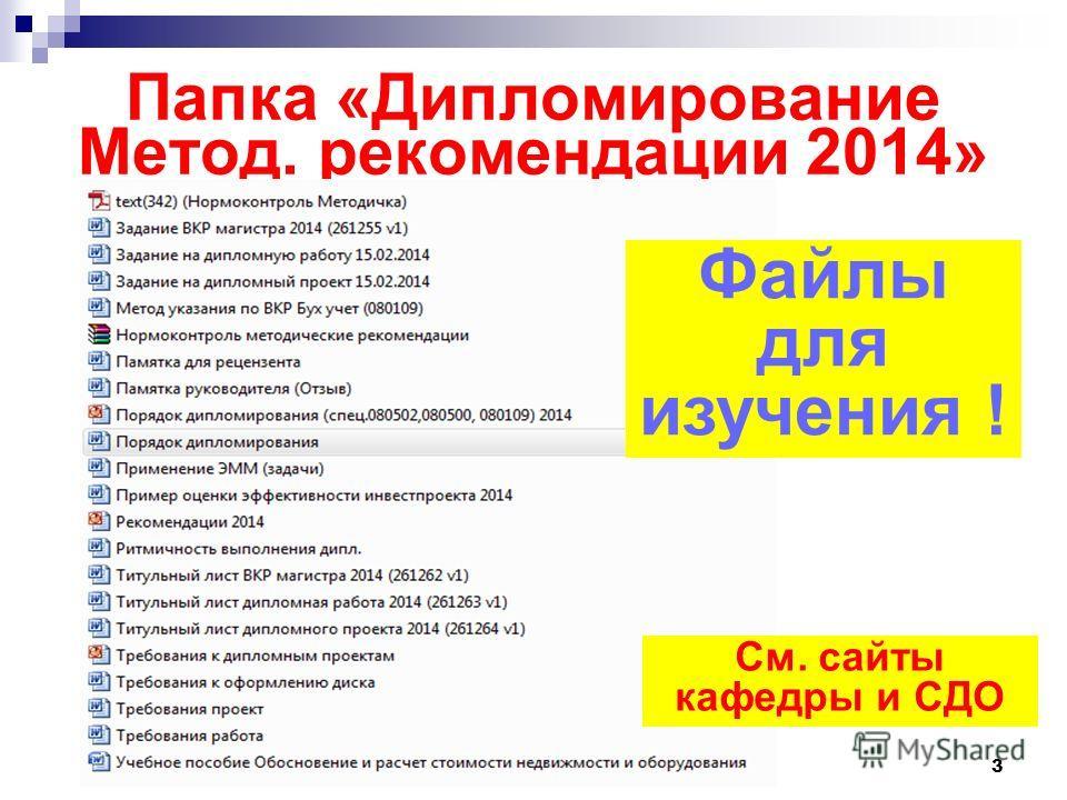 Папка «Дипломирование Метод. рекомендации 2014» 3 Файлы для изучения ! См. сайты кафедры и СДО