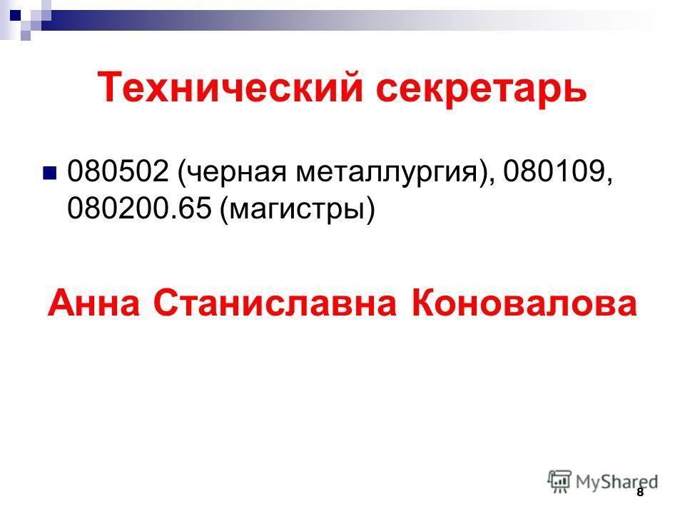 Технический секретарь 080502 (черная металлургия), 080109, 080200.65 (магистры) Анна Станиславна Коновалова 8