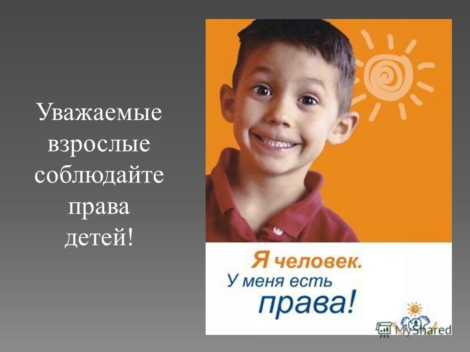 Уважаемые взрослые соблюдайте права детей!