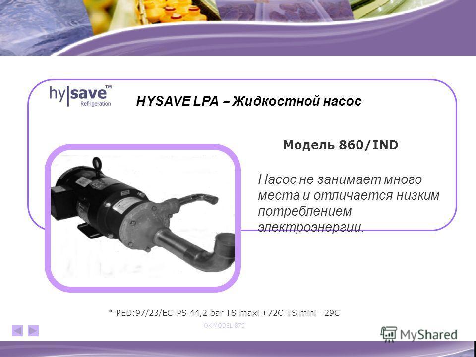 Hysave LPA насос делает именно это... Простота этой системы уникальна. Давление жидкости увеличится при помощи LPA достаточно, чтобы предотвратить возникновение газа в жидкостной линии проходящей через расширительный клапан. Теперь компрессор может р