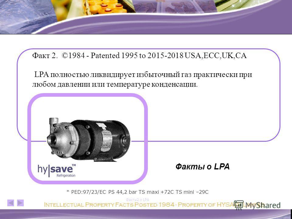 Факты о LPA Факты1 о LPA LPA Систему можно установить как в уже существующую старую систему, так и в новую Факт 1. ©1984 - Patented 1995 to 2015-2018 USA,ECC,UK,CA Intellectual Property Facts Posted 1984 - Property of HYSAVE Limited * PED:97/23/EC PS