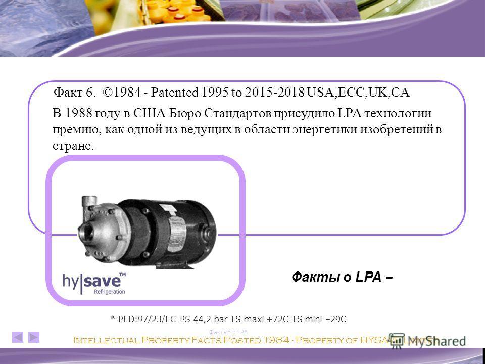 Факты5 о LPA Компрессор работает в щадящем режиме, гораздо реже требует дорогостоящего обслуживания по ремонту или замене. Расходы на ремонт, как показала практика, на 75% меньше. Факт 5. ©1984 - Patented 1995 to 2015-2018 USA,ECC,UK,CA Intellectual