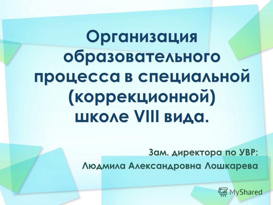 Зам. директора по УВР: Людмила Александровна Лошкарева