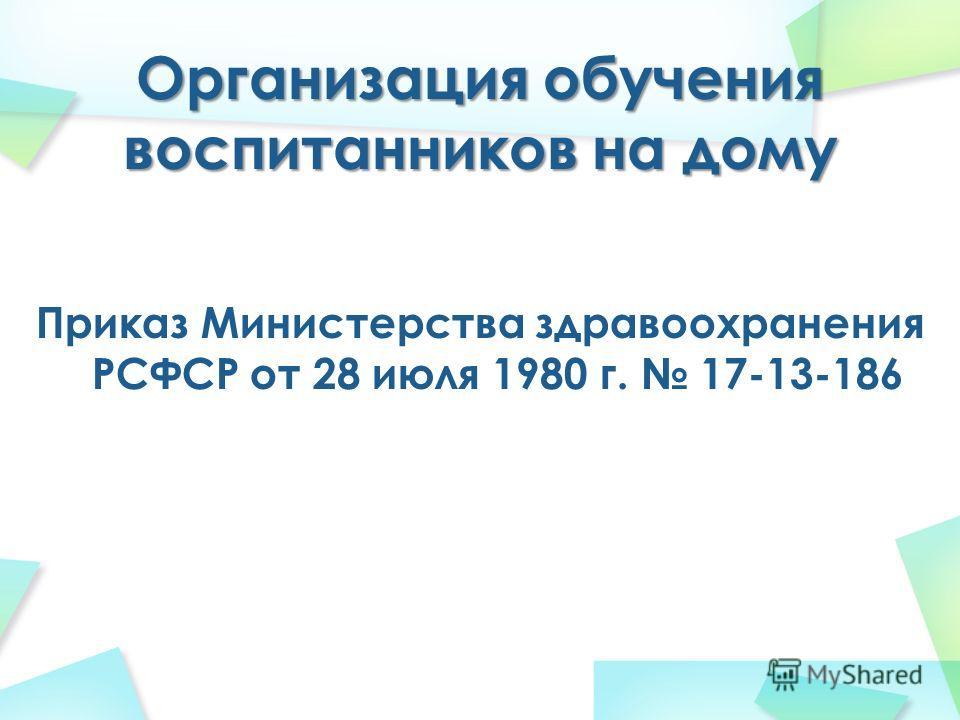 Приказ Министерства здравоохранения РСФСР от 28 июля 1980 г. 17-13-186