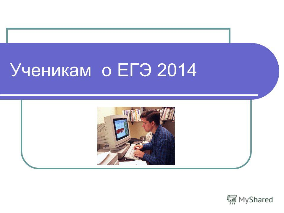 Ученикам о ЕГЭ 2014
