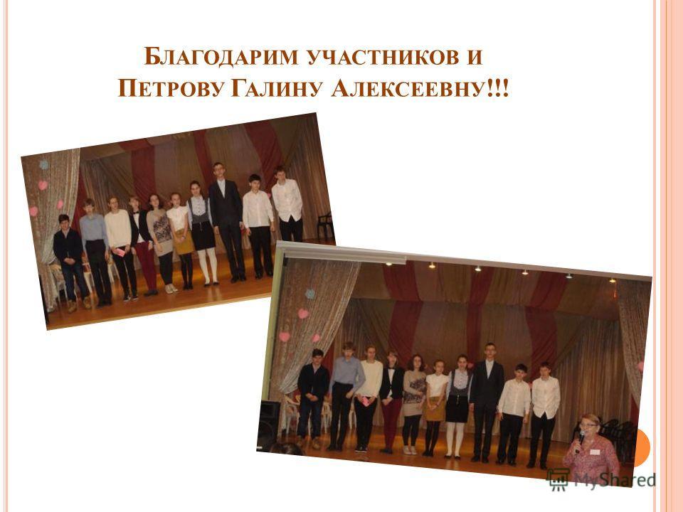 Б ЛАГОДАРИМ УЧАСТНИКОВ И П ЕТРОВУ Г АЛИНУ А ЛЕКСЕЕВНУ !!!