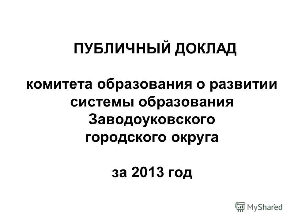 1 ПУБЛИЧНЫЙ ДОКЛАД комитета образования о развитии системы образования Заводоуковского городского округа за 2013 год