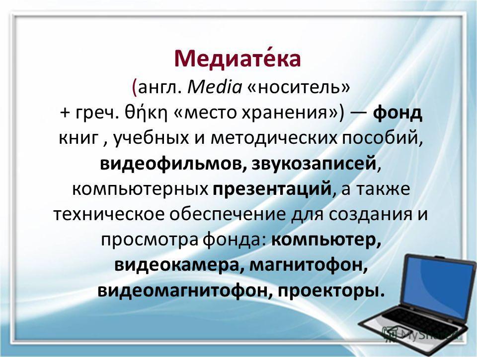 Информационные технологии подразумевают использование: аудиовизуального оборудования: компьютера, ноутбука, ЖК-телевизора, проектора, интерактивной доски…. информации в электронном формате: текст, видео, аудио, анимация, изображение информационных но