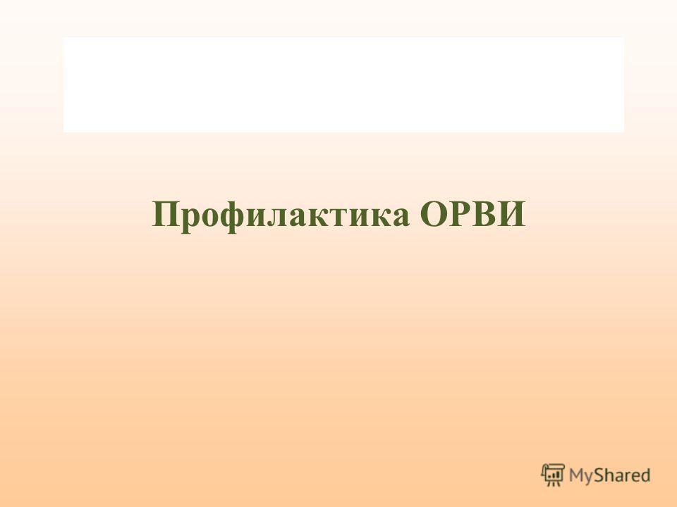 Профилактика ОРВИ Уральская государственная