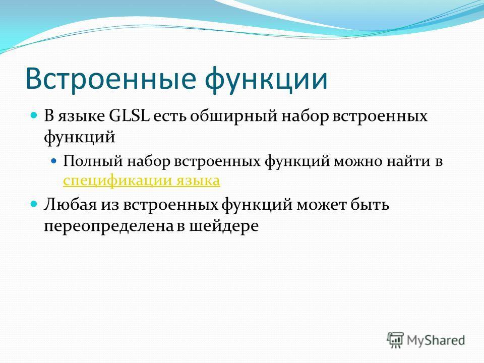 Встроенные функции В языке GLSL есть обширный набор встроенных функций Полный набор встроенных функций можно найти в спецификации языка спецификации языка Любая из встроенных функций может быть переопределена в шейдере