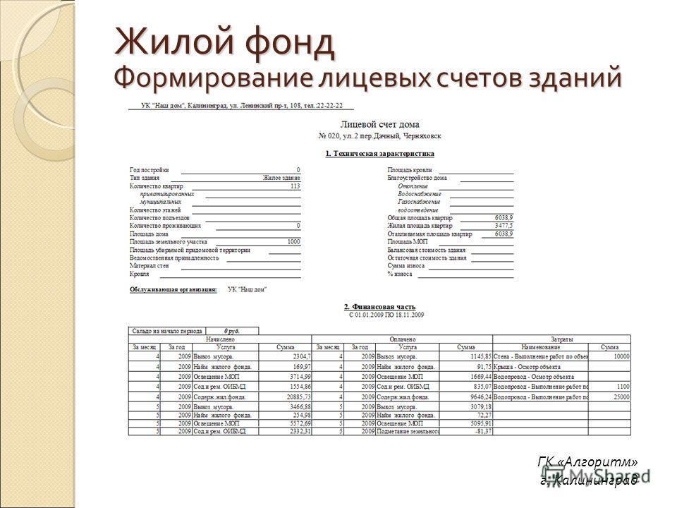 Формирование лицевых счетов зданий ГК «Алгоритм» г. Калининград Жилой фонд
