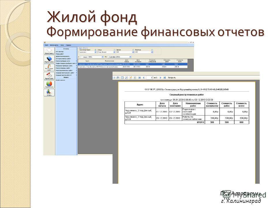 Формирование финансовых отчетов ГК «Алгоритм» г. Калининград Жилой фонд
