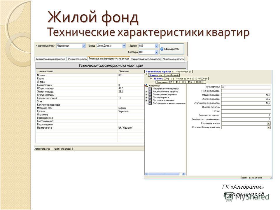Технические характеристики квартир ГК «Алгоритм» г. Калининград Жилой фонд
