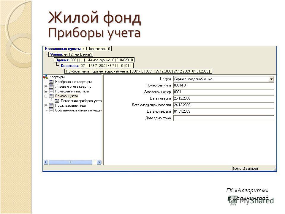 Приборы учета ГК «Алгоритм» г. Калининград Жилой фонд