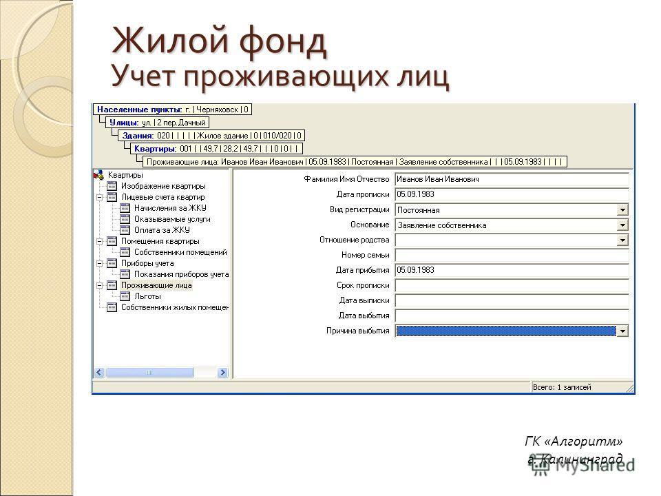 Учет проживающих лиц ГК «Алгоритм» г. Калининград Жилой фонд