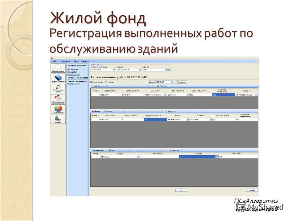 Регистрация выполненных работ по обслуживанию зданий ГК «Алгоритм» г. Калининград Жилой фонд
