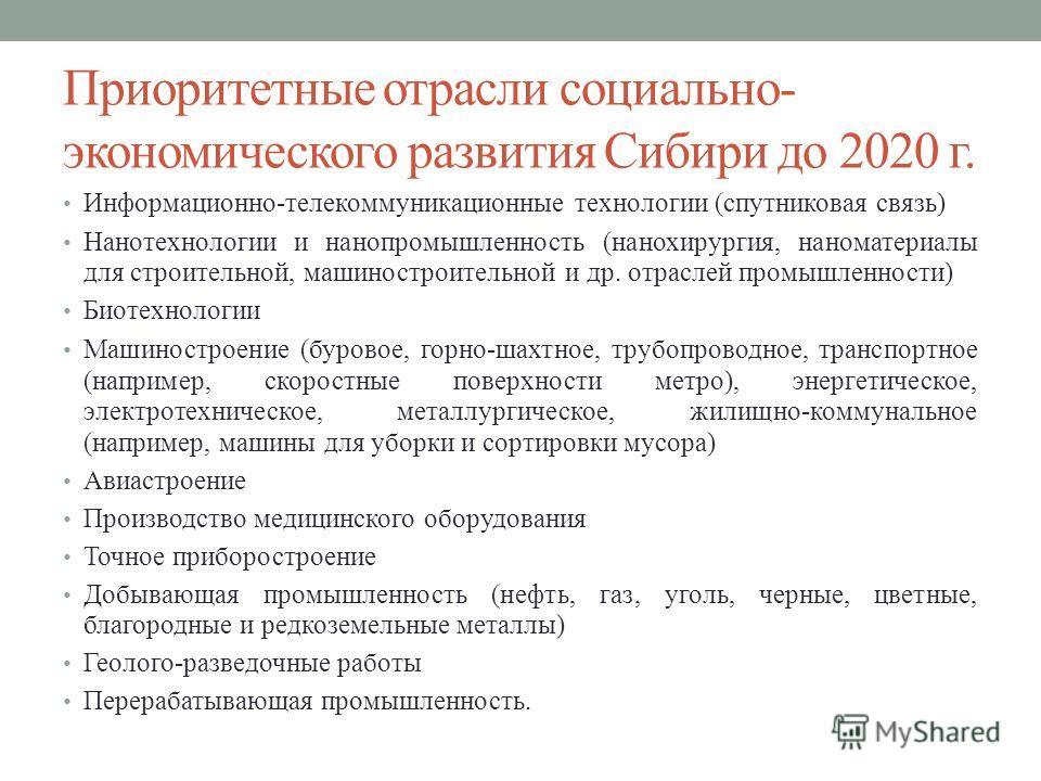 Приоритетные отрасли социально- экономического развития Сибири до 2020 г. Информационно-телекоммуникационные технологии (спутниковая связь) Нанотехнологии и нанопромышленность (нанохирургия, наноматериалы для строительной, машиностроительной и др. от