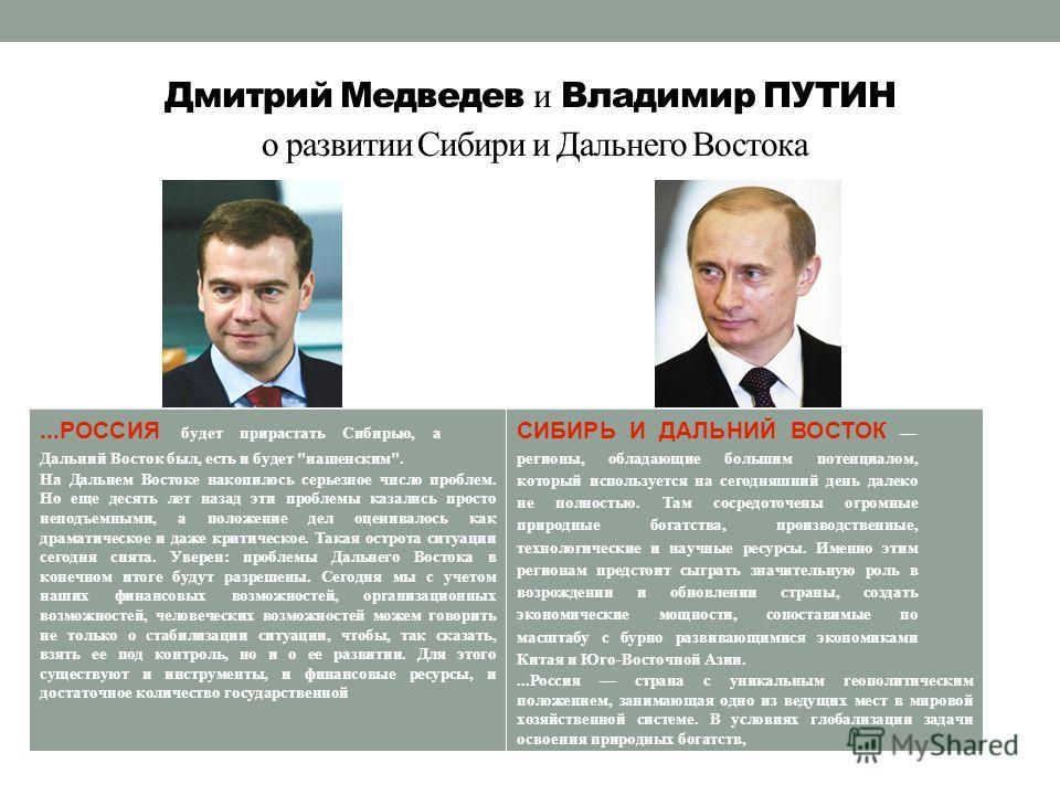 Дмитрий Медведев и Владимир ПУТИН о развитии Сибири и Дальнего Востока...РОССИЯ будет прирастать Сибирью, а Дальний Восток был, есть и будет