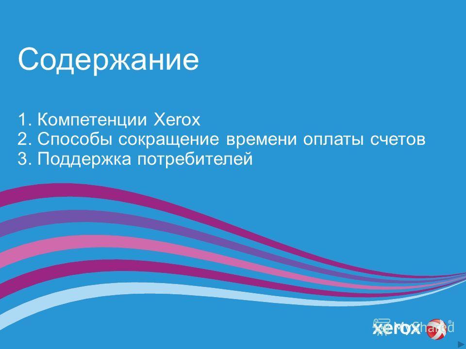 Содержание 1. Компетенции Xerox 2. Способы сокращение времени оплаты счетов 3. Поддержка потребителей