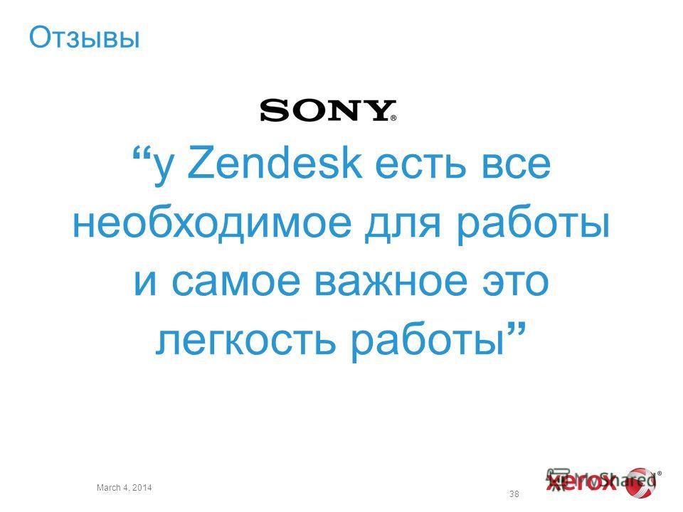 Отзывы у Zendesk есть все необходимое для работы и самое важное это легкость работы 38 March 4, 2014