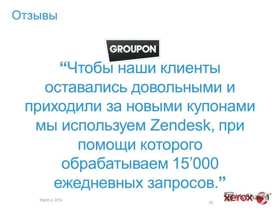 Отзывы Чтобы наши клиенты оставались довольными и приходили за новыми купонами мы используем Zendesk, при помощи которого обрабатываем 15000 ежедневных запросов. 39 March 4, 2014
