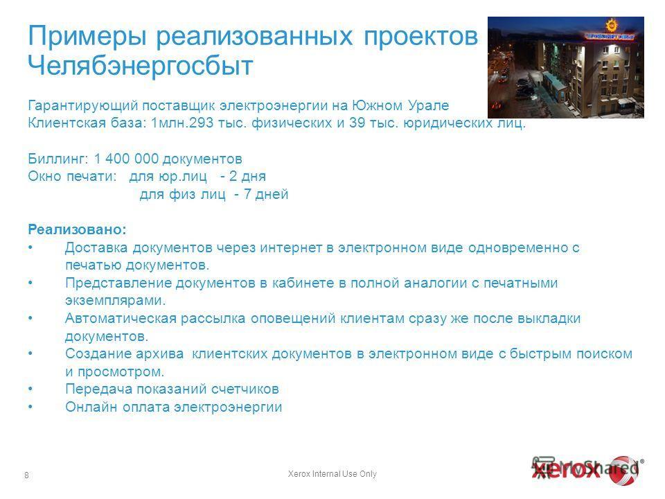 Примеры реализованных проектов Челябэнергосбыт Гарантирующий поставщик электроэнергии на Южном Урале Клиентская база: 1млн.293 тыс. физических и 39 тыс. юридических лиц. Биллинг: 1 400 000 документов Окно печати: для юр.лиц - 2 дня для физ лиц - 7 дн
