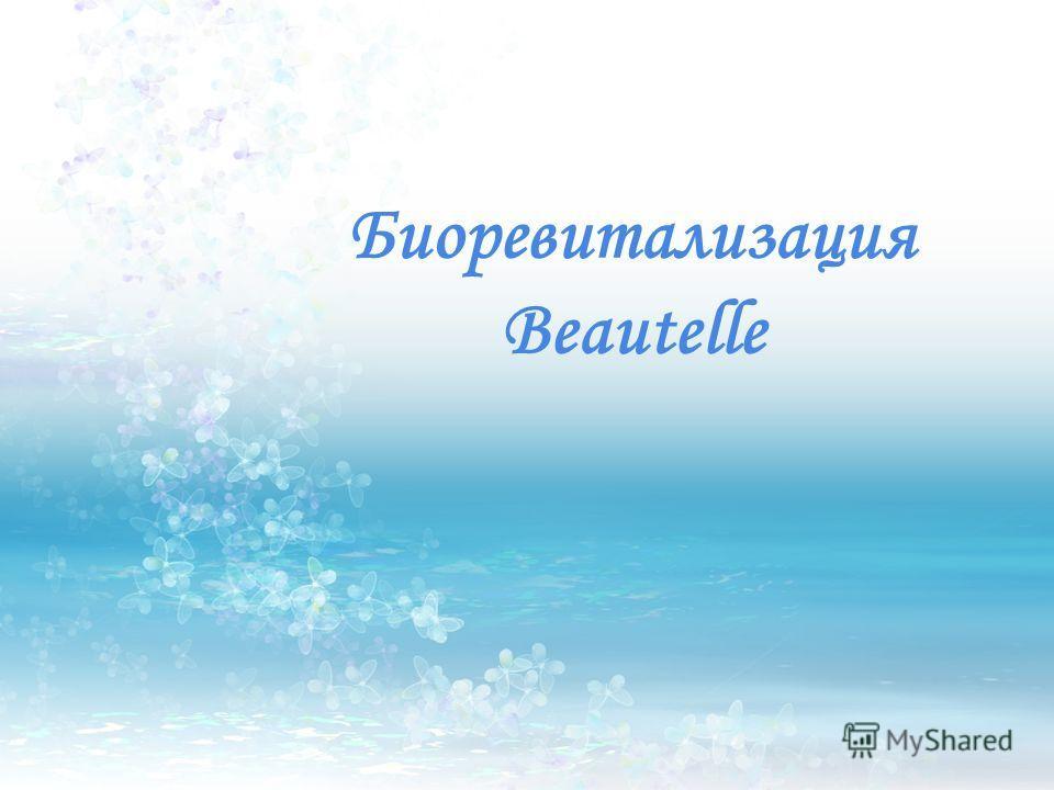 Биоревитализация Beautelle