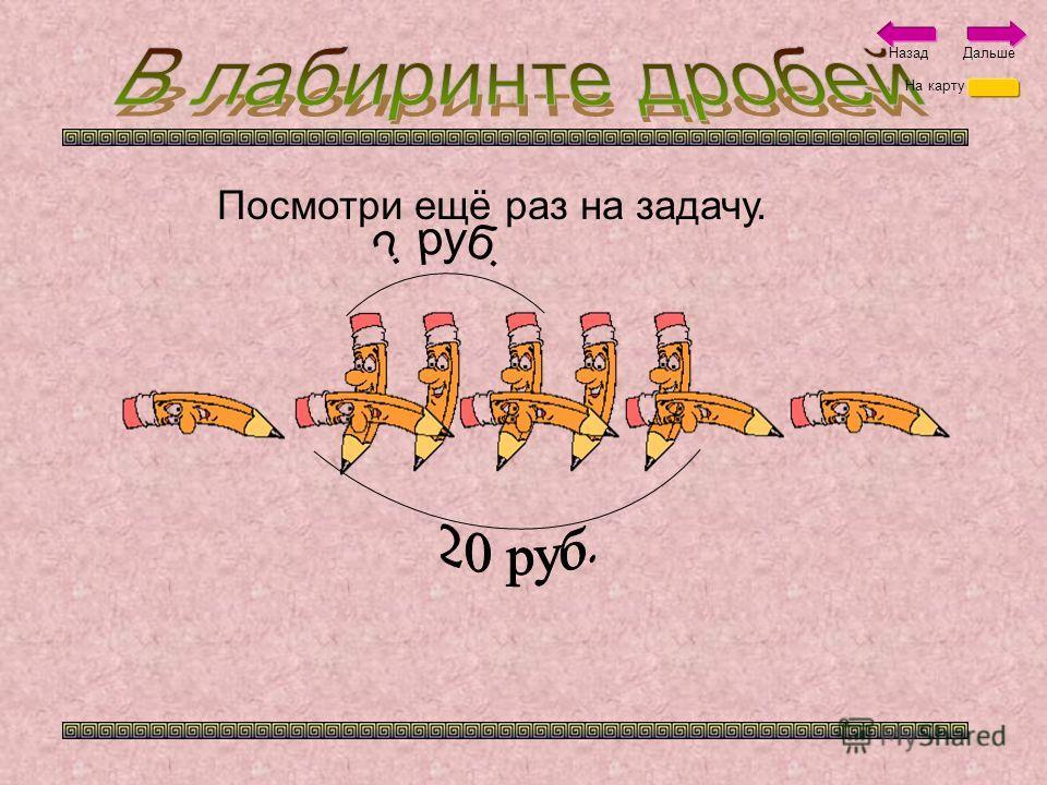 А теперь узнай сколько стоят 3 карандаша 4 3 = 12 На карту НазадДальше
