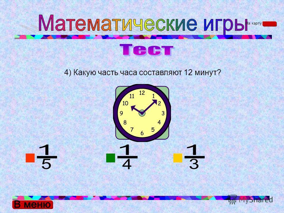 3) Чему равна площадь закрашенной части прямоугольника, если его площадь равна 30 см²? 10см²3см²9см² На карту