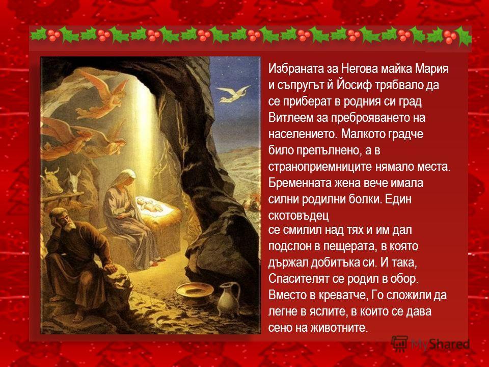 Рождество Христово (Коледа) е един от най-светлите християнски празници. С него идва изпълнението на обещанието за Спасител, който да възстанови прекъснатата от грехопадението на Адам и Ева връзка между Бога и човека. Иисус Христос - Божият син се ра