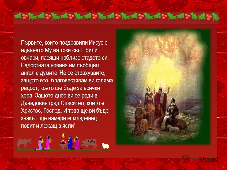 Според Новия завет, в мига на рождеството в небето пламнала необикновена светлина, явил се ангел, който съобщил на намиращите се наблизо пастири, че на света е дошъл Спасителят:
