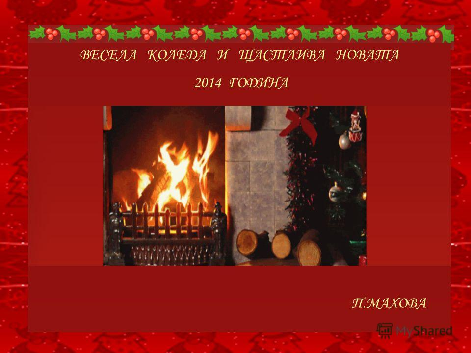 Според повечето историци първото празнуване на Рождество Христово се е състояло в Рим през 336 г. сл. Хр. Днес Коледа е и празник, и свещен ден - едно от най-тържествените събития, особено за децата, а за християните - важен ден от християнския кален
