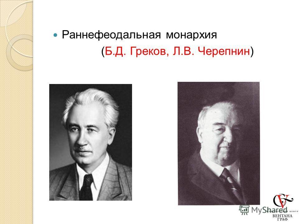 Раннефеодальная монархия (Б.Д. Греков, Л.В. Черепнин)
