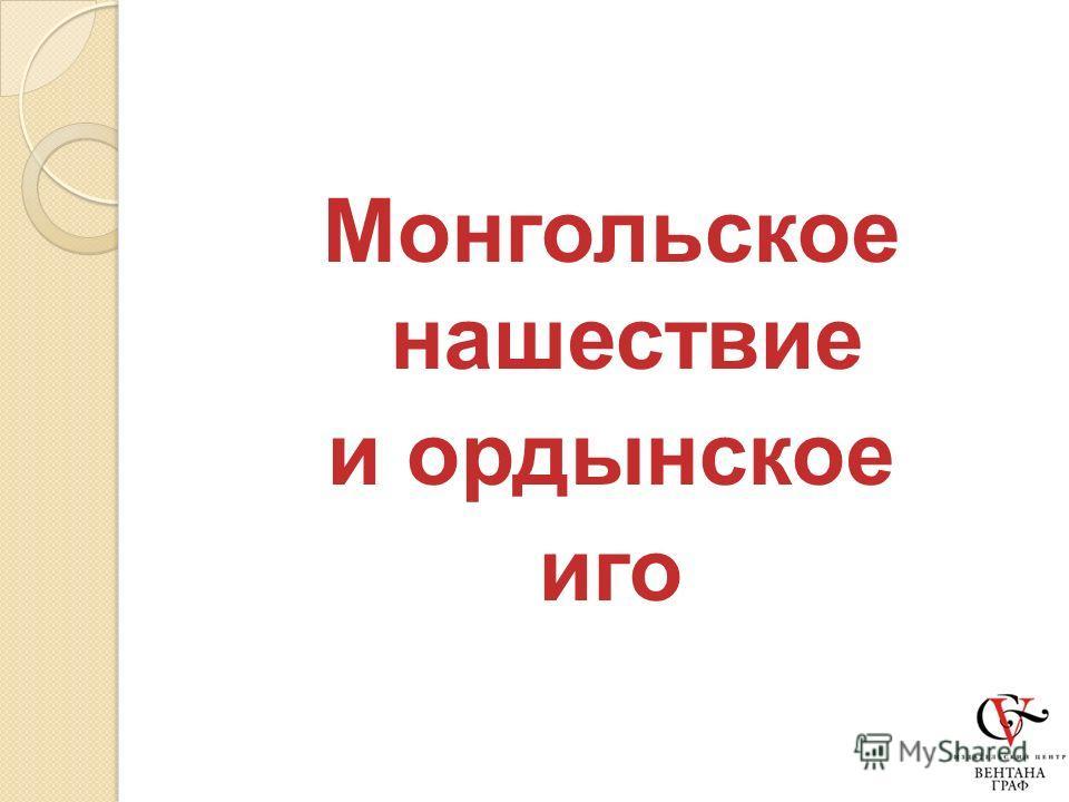 Монгольское нашествие и ордынское иго