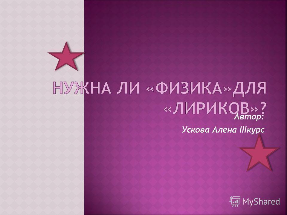 Автор: Ускова Алена IIIкурс