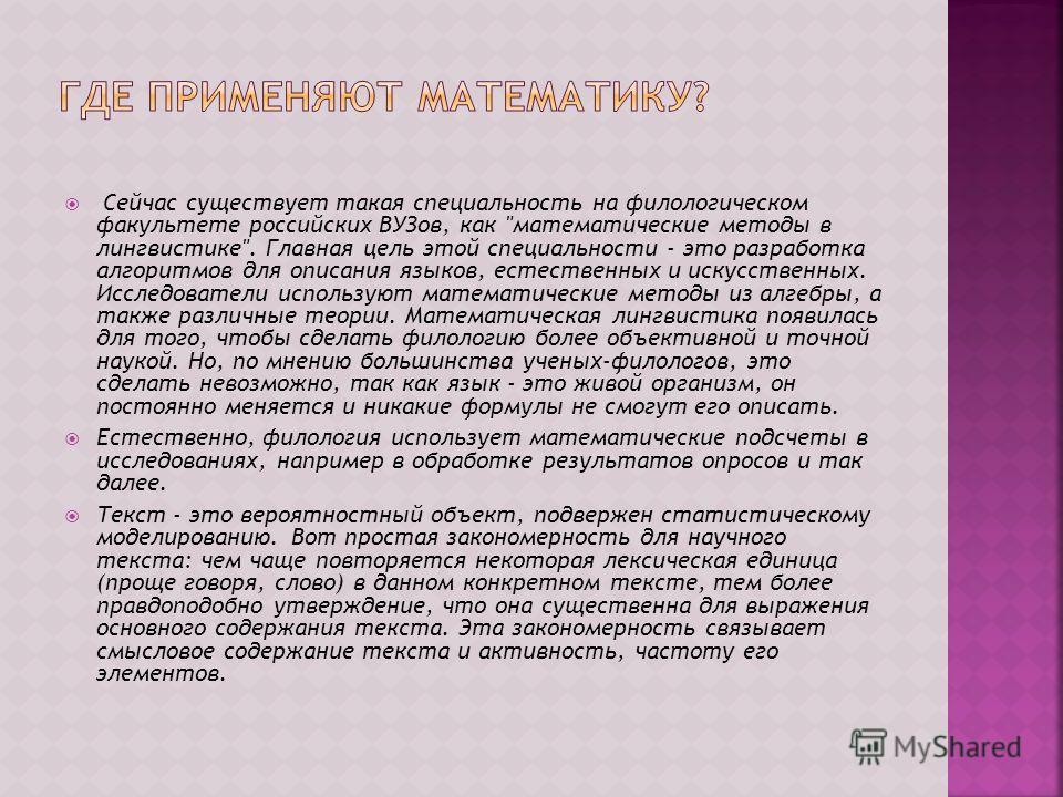Сейчас существует такая специальность на филологическом факультете российских ВУЗов, как
