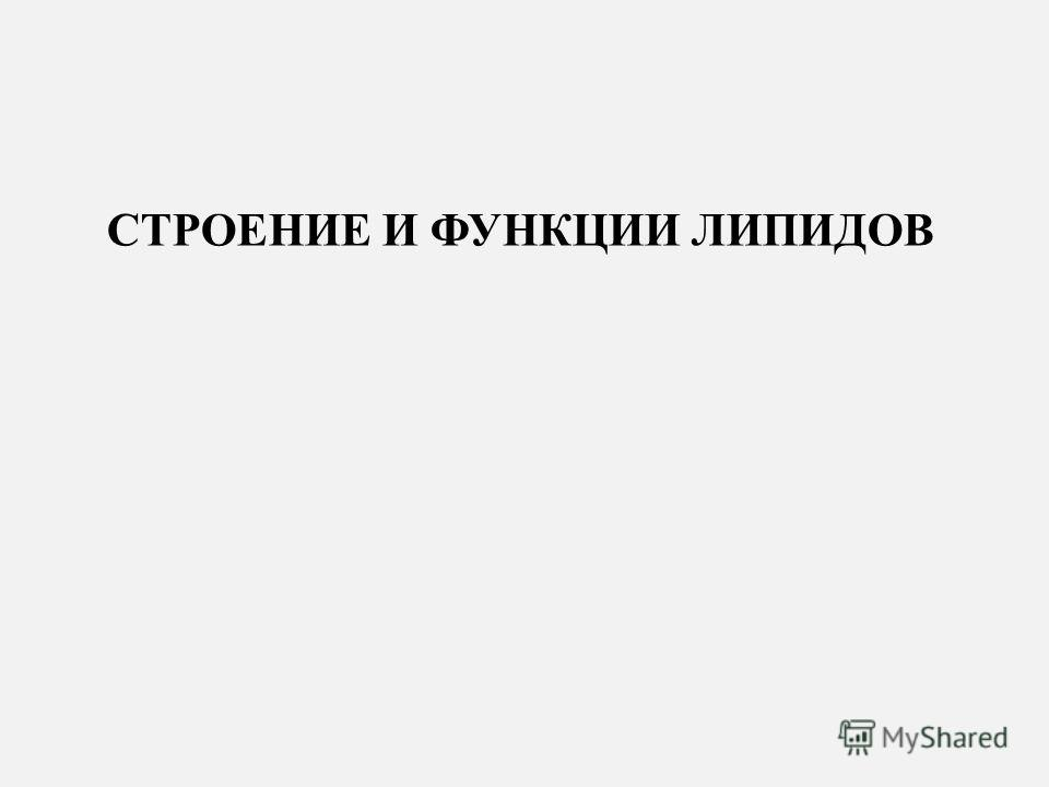 СТРОЕНИЕ И ФУНКЦИИ ЛИПИДОВ
